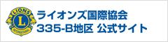 大阪帝陵ライオンズクラブ